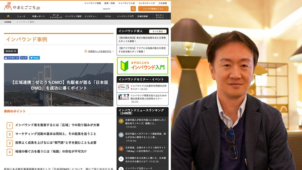 やまとごころ.jpに先駆者インタビューとして掲載